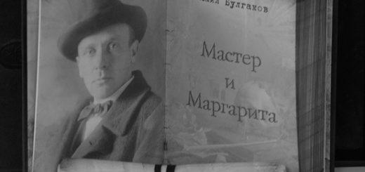 "Портрет Булгакова в книге ""Мастер и Маргарита"""