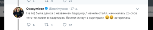 твит Оксимирона