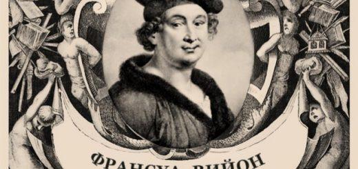 Франсуа Вийон годы жизни