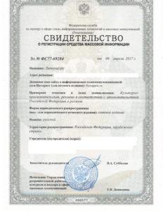 """Свидетельство о регистрации СМИ """"Литерагуру"""""""