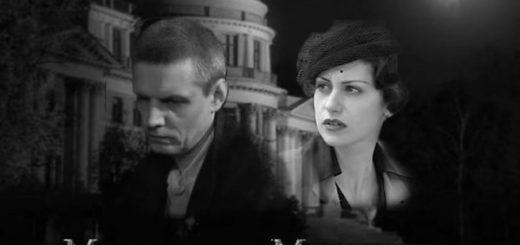 Мастер и Маргарита, черно-белое фото
