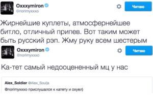 твит Оксимирона о Ка-тете