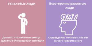 Разносторонний человек - это