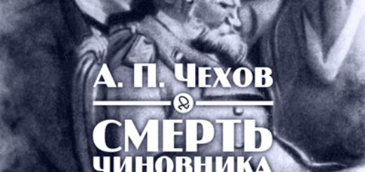 Смерть чиновника, Чехов, черно-белая иллюстрация