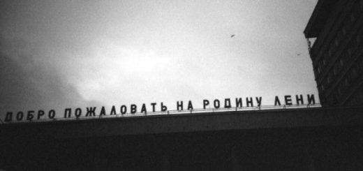 добро пожаловать на родину лени, фото черно-белое