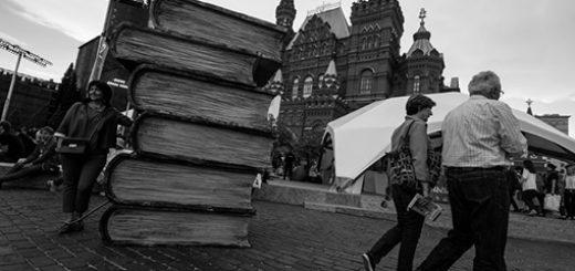 Книжный фестиваль 2017, Москва