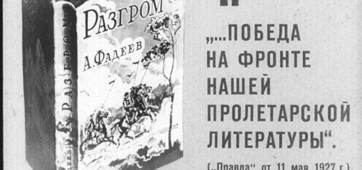 роман Фадеева Разгром, черно-белое фото