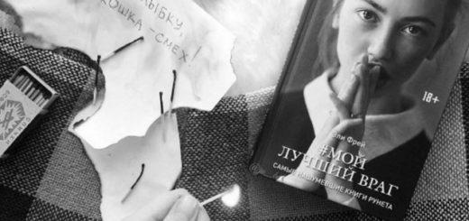 Мой лучший враг, черно-белое фото, книга Эли Фрей