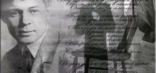 Сергей Есенин, черный человек