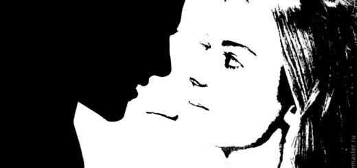 Первая любовь, он и она, инь янь