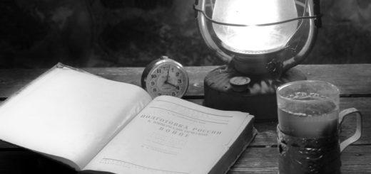 книга на столе, керосиновая лампа