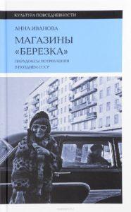 Магазины Березка