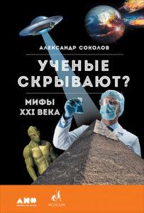 книга Ученые скрывают?