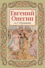 Евгений Онегин, Пушкин