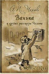 Ванька, рассказ Чехова