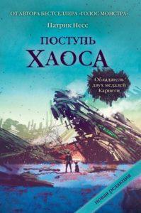 «Поступь Хаоса. Трилогия Хаоса», Патрик Несс