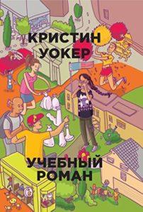 «Учебный роман», Кристин Уокер