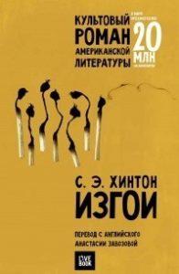 «Изгои», Сьюзан Э. Хинтон