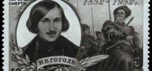 Марка в честь столетия Гоголя