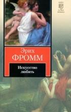 «Искусство любви», Эрих Фромм