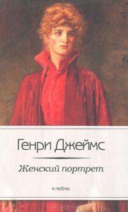 «Женский портрет», Генри Джеймс