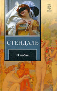 «О любви», Стендаль