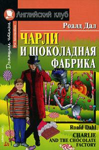 Роальд Даль «Чарли и шоколадная фабрика»
