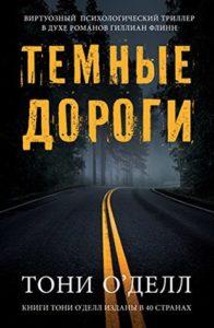 «Темные дороги», Тони О'Делл