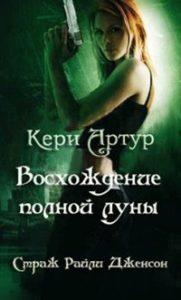 «Восхождение полной луны», Кери Артур