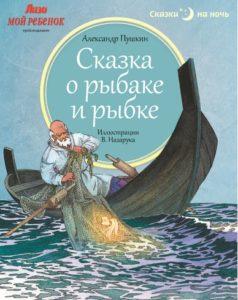 Александр Пушкин «Сказка о рыбаке и рыбке»