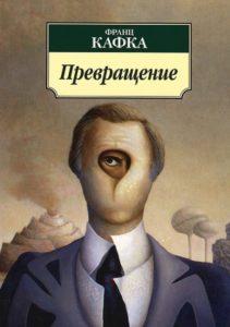 Превращение, Кафка
