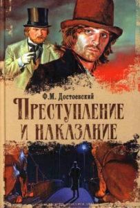 Преступление и наказание, Достоевский