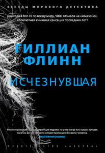 Гиллиан Флинн, «Исчезнувшая»