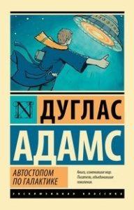 «Автостопом по галактике», Дуглас Адамс