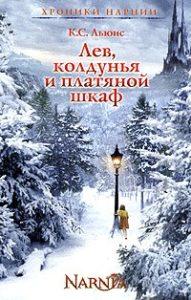 «Лев, Колдунья и Платяной шкаф», Клайв С. Льюис