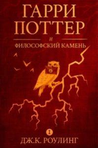 «Гарри Поттер и философский камень», Дж. К. Ролинг