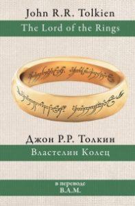 «Властелин колец», Дж. Р. Р. Толкин