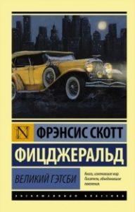 «Великий Гэтсби», Ф. Скотт Фицджеральд