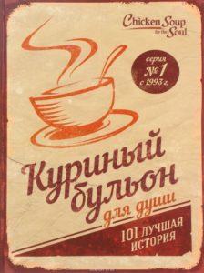 «Куриный бульон для души. 101 лучшая история»