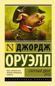 «Скотный двор», Джордж Оруэлл