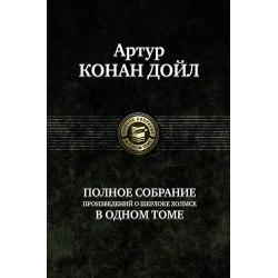 Артур Конан Дойл, «Шерлок Холмс. Полное собрание сочинений»