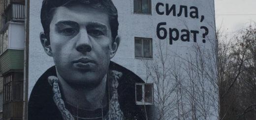 Сергей Бодров, Брат, граффити