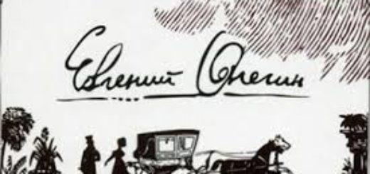 Евгений Онегин, Александр Пушкин, иллюстрация к роману