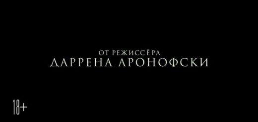 "фильм ""Мама"" 2017"