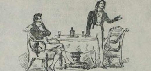 Евгений Онегин, Александр Пушкин, иллюстрация к произведению