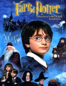 9.Джоан Роулинг, « Гарри Поттер»