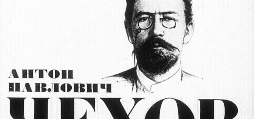 Антон Павлович Чехов, русский писатель и драматург