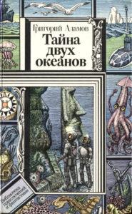 """Григорий Адамов, """"Тайна двух океанов"""", 1938"""