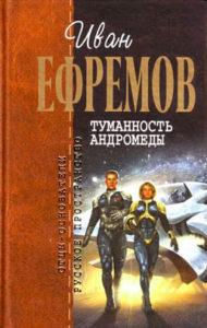 7.Иван Ефремов, «Тумманость Андромеды».