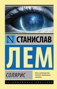 4. Станислав Лем, «Солярис»